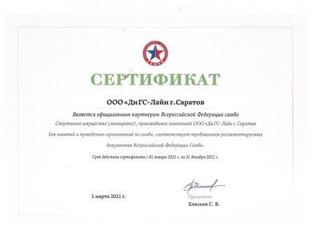 sertifikat sambo-21-1
